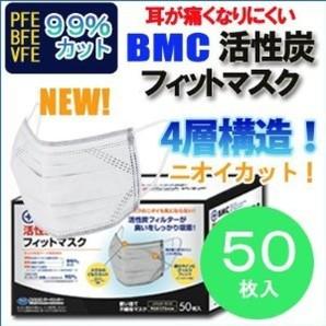 BMC 活性炭入りフィットマスク50枚入