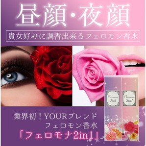 Pheromona 2in1(フェロモナ2in1)