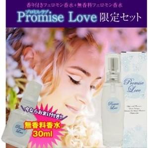 Promise Love (プロミスラブ)
