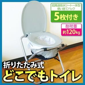 折りたたみ式どこでもトイレ(ユニパック5枚付)