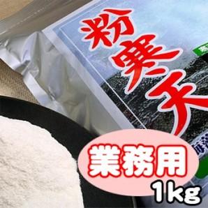 粉寒天ダイエット1キロ