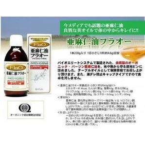 亜麻仁油 フラオー 230g【ロットのみご提供】